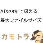 AIXのtarコマンドで扱える最大のファイルサイズ