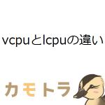 AIXのvcpuとlcpuの違い