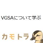 【AIX】VGSAについて学ぶ