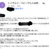 トイザらスのオンラインショップではキャンセルできない?問い合わせると驚愕の回答が!