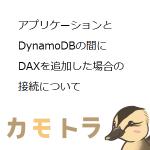 アプリケーションとDynamoDBの構成にDAXを追加した場合の接続について