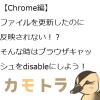 【Chrome編】ファイルを更新したのに反映されない!?そんな時はブラウザキャッシュをdisableにしよう!
