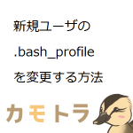 新規ユーザの.bash_profileを変更する方法