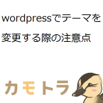 wordpressでテーマを変更する際の注意点