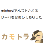 mixhostでホストされるサーバを変更してもらった