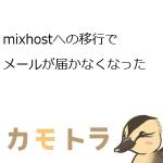 mixhostへの移行でメールが届かなくなった