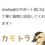 mixhostのサポート窓口は丁寧に質問に回答してくれます!