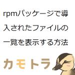 rpmパッケージで導入されたファイルの一覧を表示する方法