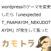wordpressのテーマを変更したら「unexpected T_PAAMAYIM_NEKUDOTAYIM」が発生して焦った