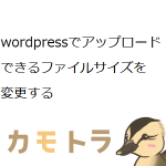wordpressでアップロードできるファイルサイズを変更する