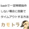 bashで一定時間操作しない場合に自動でログアウトさせる方法