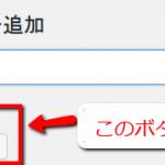 【wordpress】新規追加の画面で「メディアを追加」ボタンが効かなくなった場合の対応