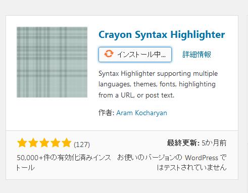 crayon-syntax-highlighter-2