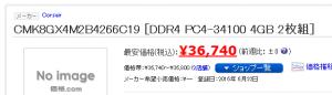 ddr4pc4-341004gbx2