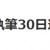 ブログ執筆30日達成!