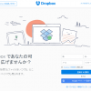 Dropboxの登録方法を説明します!