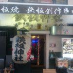 大阪ミナミで串の鉄板焼きを食べるなら鉄板神社がオススメ!
