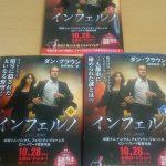 「ダ・ヴィンチ・コード」シリーズ第3段「インフェルノ」を鑑賞してきました!