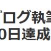 ブログ執筆90日達成!