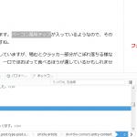 【Firefox編】このサイトのフォント、カッコいい!webサイトのフォントを調べる方法