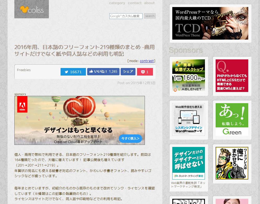 free-japanese-fonts