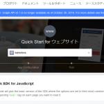 【2016年11月時点】PHP用Facebook SDK v5でログイン認証