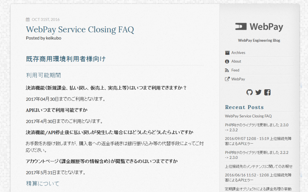 webpay-end-of-service