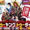 映画「TOO YOUNG TO DIE! 若くして死ぬ」が面白い!