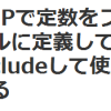 PHPで定数をファイルに定義してincludeして使用する