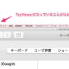 Macの無料画像編集ツール「ToyView」使用時の注意点