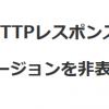 nginxでHTTPレスポンスヘッダのserverバージョンを非表示にする