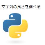 【Python】文字列の長さを調べる