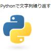【Python】文字列を繰り返す