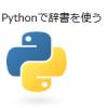 【Python】辞書~その1~ 辞書の基本