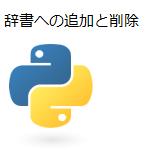 【Python】辞書~その4~ キーと値の追加、削除