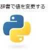 【Python】辞書~その3~ 値の変更
