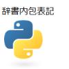 【Python】辞書内包表記