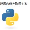 【Python】辞書~その2~ 値の取得