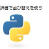 【Python】辞書~その5~ 並び替え