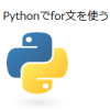 【Python】for文~その1~ for文の基本