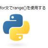 【Python】for文~その3~ forとrange