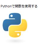 【Python】関数を使う