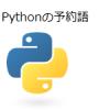 Pythonの予約語