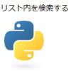 【Python】リスト~その4~ count()でリスト内の検索
