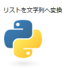 【Python】リスト~その5~ join()で文字列へ変換