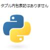 【Python】タプル内包表記とジェネレータ内容表記!タプルには内包表記はありません!