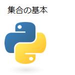 【Python】集合~その1~ 集合の基本
