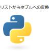 【Python】タプル~その3~ リストからタプルへの変換