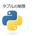 【Python】タプル~その4~ タプルの制限