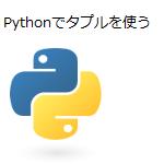 【Python】タプル~その1~ タプルの基本
